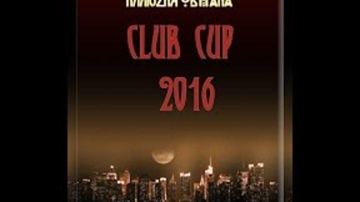 Иллюзия обмана Club Cup стол 1 игра 13