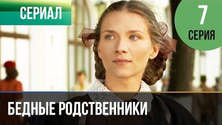 ▶️ Бедные родственники 7 серия   Сериал / 2012 / Мелодрама
