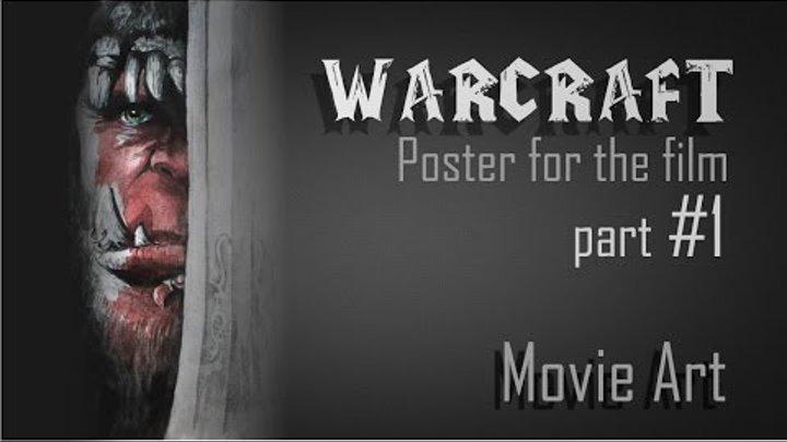 Рисуем постер к фильму Warcraft. часть 1