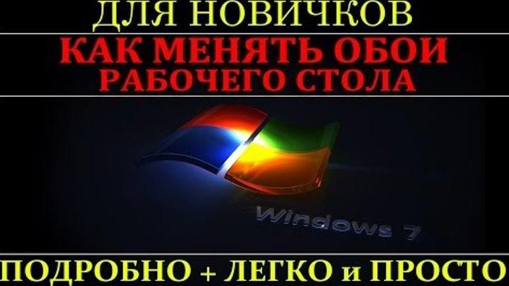Как менять обои рабочего стола в Windows - 2 способа