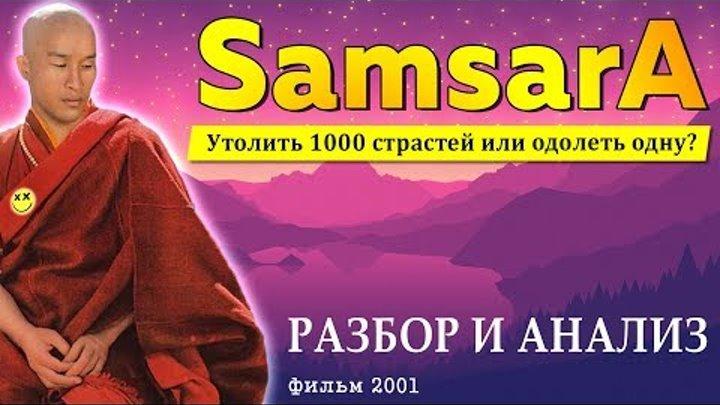 САМСАРА (Сансара) - Разбор и Анализ (Фильм 2001г)