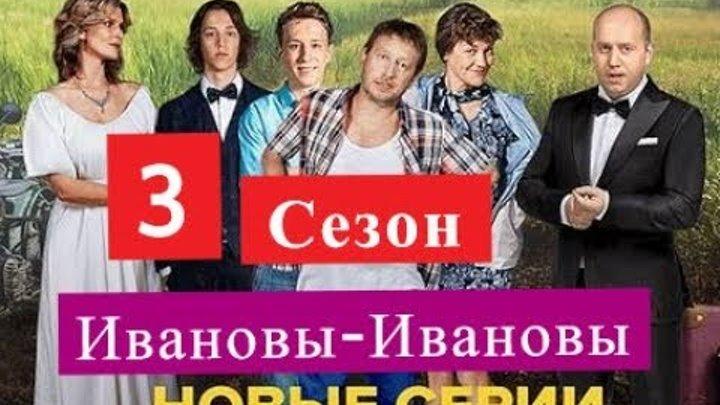 Ивановы-Ивановы сериал 3 СЕЗОН 41 серия Содержание Дата выхода