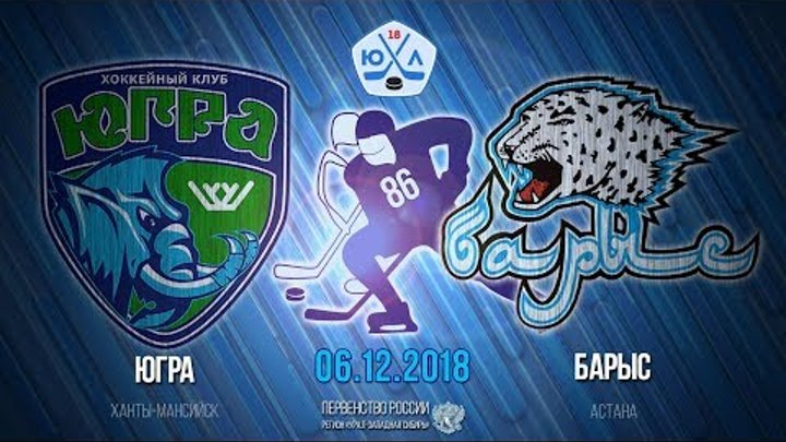 Югра - Барыс (ЮХЛ) 06.12.2018