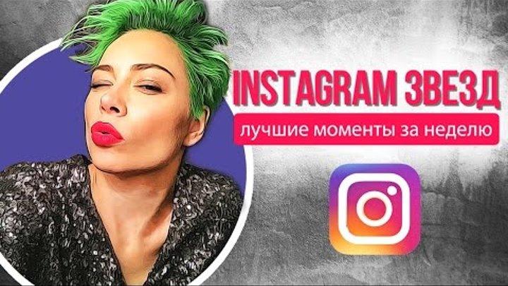 Инстаграм звезд: Самбурская снова удивляет, а Эмин Агаларов и Стивен Сигал зачем-то встретились