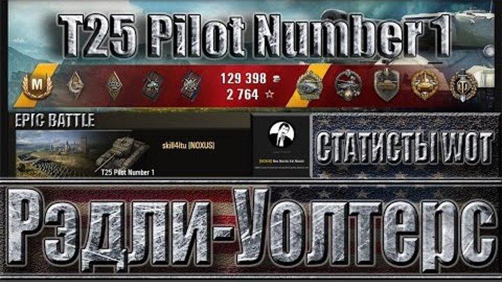 T25 Pilot Number 1 новый прем танк ✔ МЕДАЛЬ РЭДЛИ УОЛТЕРСА ✔ Как играют статисты в world of tanks