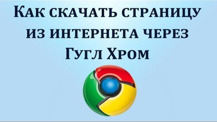 Как скачать веб страницу из интернета на компьютер через браузер Гугл Хром. Chironova.ru