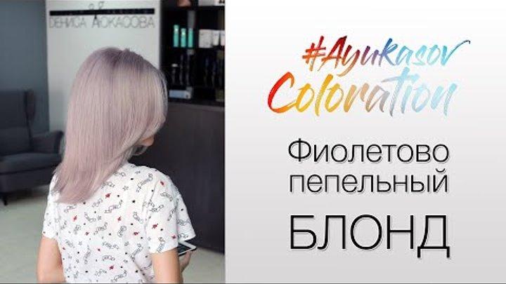 #AyukasovColoration #88 Фиолетово-пепельный блонд Violet Ash Blond