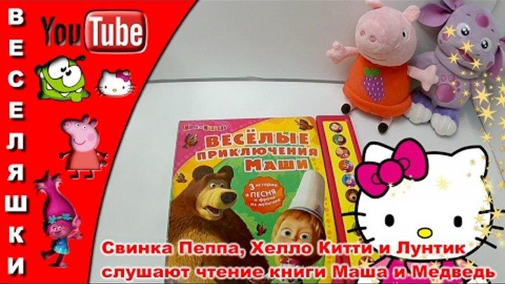 Свинка Пеппа, Хелло Китти и Лунтик слушают чтение книги Маша и Медведь / 2017