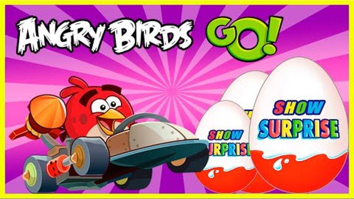 Surprise Show!!! Kinder Surprise - Angry Birds GO. Энгри Бердс Гоу - новый мультик Киндер сюрприз!!!