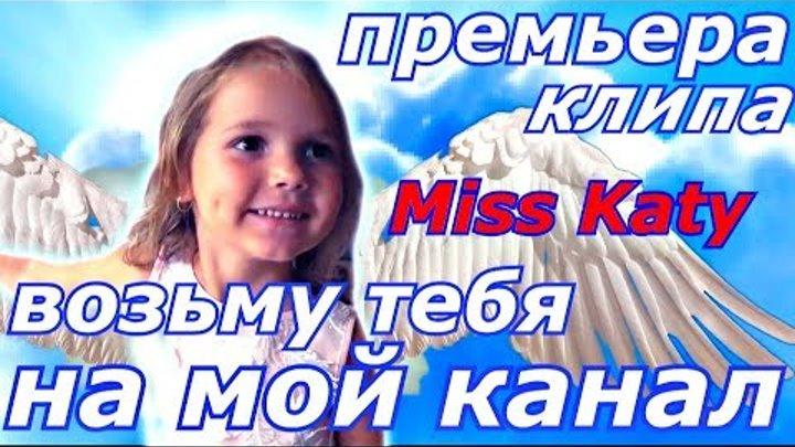 Мисс Кэти - На мой канал (Andi Chivas remix)