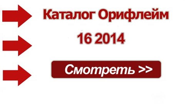 Новый каталог Орифлейм 16 2014 Россия - смотреть онлайн видео