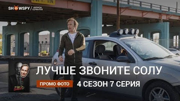Лучше Звоните Солу 4 сезон 7 серия промо фото