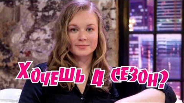 МАМОЧКИ 4 СЕЗОН 61 серия, СТС, Дата выхода, анонс, премьера комедийного сериала, HD