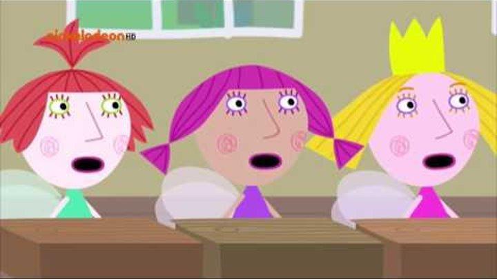 Маленькое королевство Бена и Холли (2 серия, 2 сезон) Школа волшебства миссис Фиг