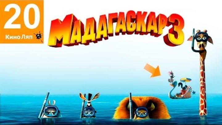 20 КиноЛяпов в мультфильме Мадагаскар 3 - Народные КиноЛяпы
