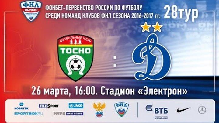 Футбол. ФНЛ. 28-й тур. Тосно - Динамо-Москва. Прямой эфир из Великого Новгорода.