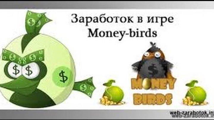 Money Birds онлайн игра с выводом денег. Заработок без вложений.