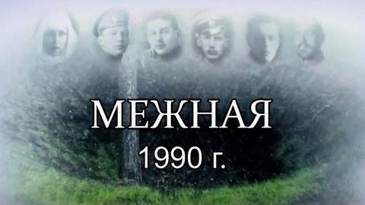 Межная - место гибели царских новомучеников (1990 год)