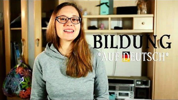 SCHULE, ABITUR, STUDIUM.... Bildung in Deutschland *Auf Deutsch*l с русскими и немецкими субтитрами