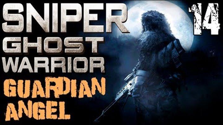 Sniper.Ghost Warrior.Ангел-Хранитель