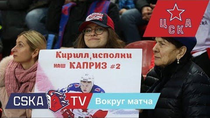 ПХК ЦСКА – ХК «Йокерит» 1:2ОТ. Вокруг матча