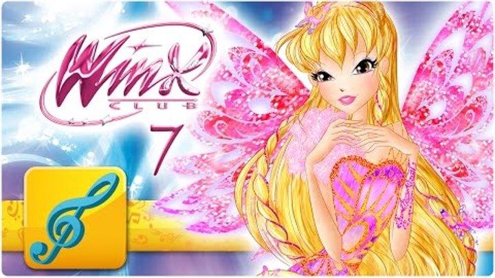 Winx Club - Serie 7 - Canzone EP. 18 - Tutto è bello com'è