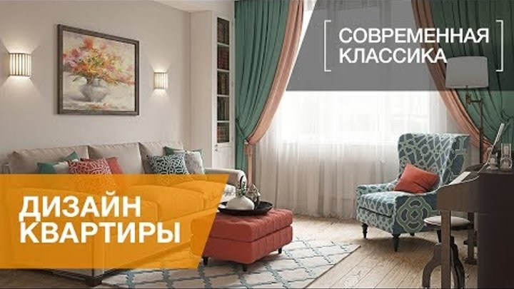 ЖК Академ Парк, Интерьер квартиры в стиле легкой классики, 68 кв.м.