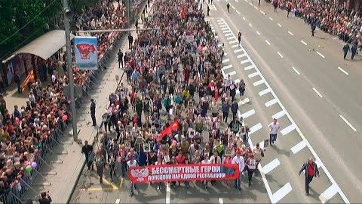 Парад 9 Мая с высоты птичьего полёта. Бессмертный полк Донбасса.