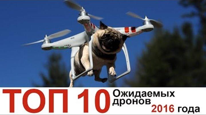 ТОП-10 ожидаемых дронов 2016 года