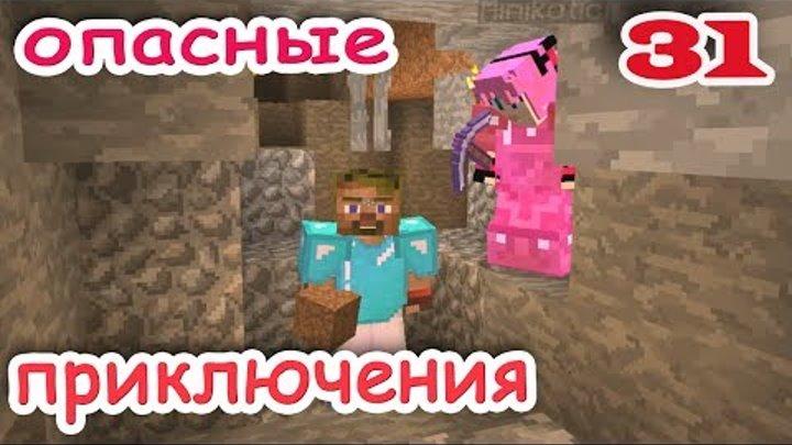 ч.31 Minecraft Опасные приключения - Идём искать портал в Эндер мир