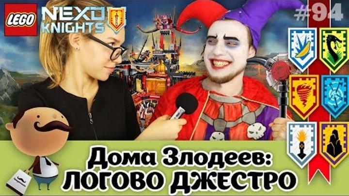 LEGO Nexo Knights 70323 Логово Джестро: интервью со злодеем и обзор нексо сил