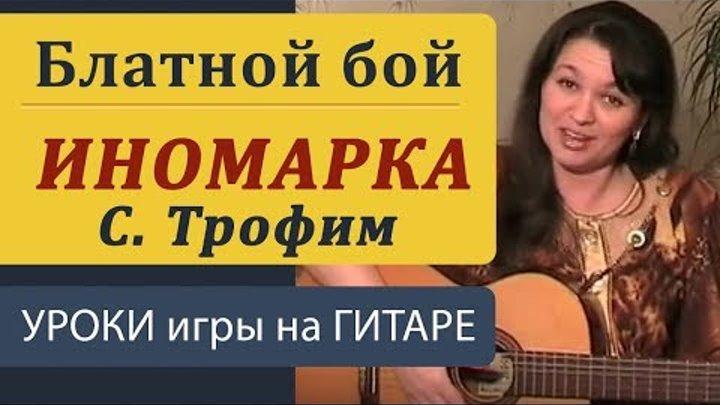 """Видеоуроки игры на гитаре для начинающих. """"Иномарка"""" - С. Трофимов. Песни под гитару."""