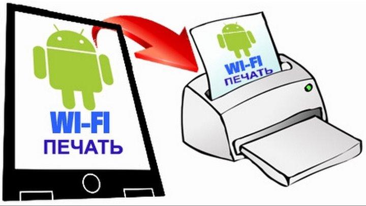Печать с телефона или планшета Android на принтер по WI-FI