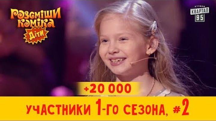 +20 000 - Сын Джигурды и комочки в каше - участники 1-го сезона, часть 2 | Рассмеши Комика Дети