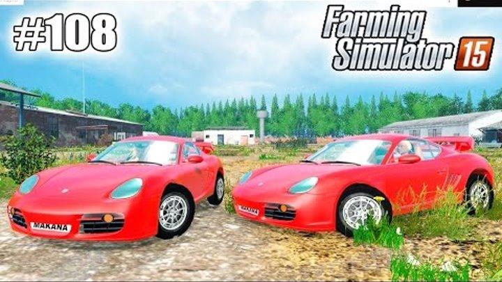 Farming Simulator 15 моды: Porsche Cayman и карта Полевое 2 (Polevoe_2_0) (108 серия)