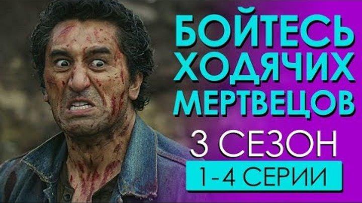 Бойтесь ходячих мертвецов / 3 сезон 1-4 серии / Чикчоча
