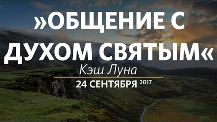 Церковь «Слово жизни» Москва. Воскресное богослужение, Кэш Луна 24.09.17