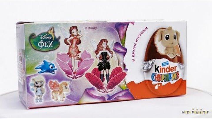Киндеры коллекция Феи Дисней (Disney). Яйца Киндер Сюрприз на Русском.Kinder Surprise
