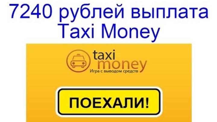 7240 рублей выплата с Taxi Money - игра с выводом средств