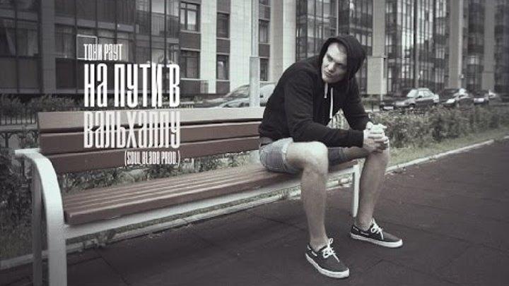 Тони Раут - На пути в Вальхаллу (Soul Blade prod.)