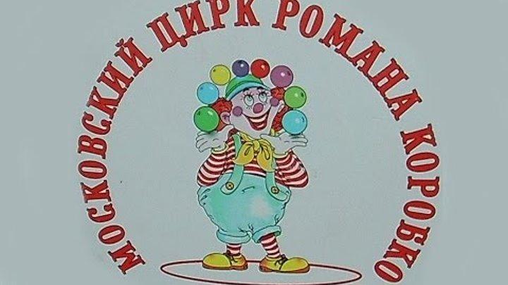 Цирк Романа Коробко 2016 город Грязи Липецкая область
