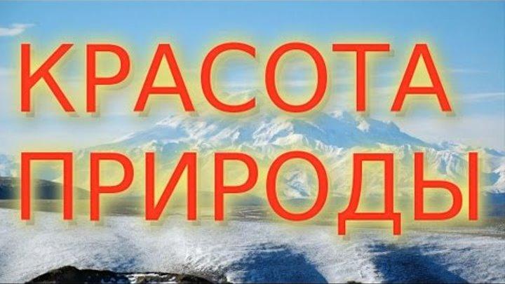 Самые красивые места России/ Заказ слайд шоу из Ваших фотографий