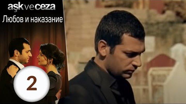 Любовь и наказание 2 серия из 62 Ask ve Ceza на русском языке