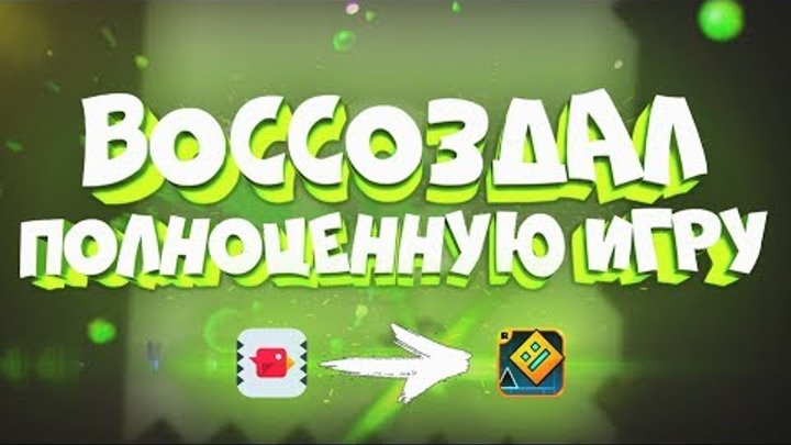 СНОВА ВОССОЗДАЛ ИГРУ? | Dangerous Spikes by DeCody | Geometry Dash 2.1
