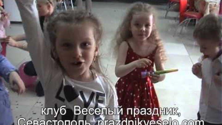 отзывы о Веселом празднике Севастополь, клоуны