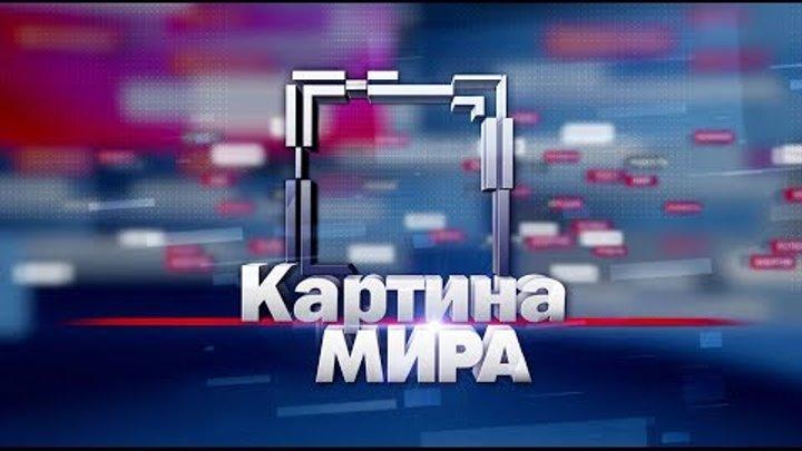 Программа «Картина мира» на «Россия-Беларусь» за 9 декабря 2017