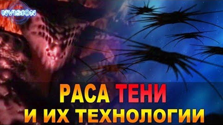 Раса ТЕНИ и их технологии (Вавилон 5)