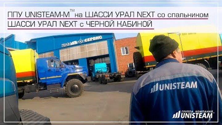 ППУ серии UNISTEAM-M 1600 100 на шасси Урал NEXT и шасси Урал NEXT с черной кабиной