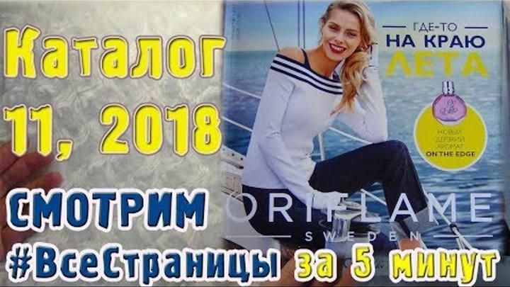 КАТАЛОГ 11 2018 #ВсеСтраницыЗа5минут Орифлэйм Украина | Татьянка Прозорова