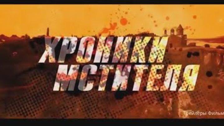Хроники мстителя - Русский Трейлер 2016